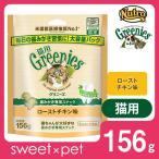 [正規品] 猫用グリニーズ ローストチキン味 156g