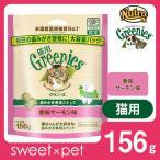 グリニーズ 猫用 香味サーモン味 156g マース