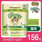 [正規品] 猫用グリニーズ グリルチキン・西洋マタタビ風味 156g