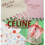 【暖かsaleで特価】セリーヌ(CELINE)ウールひざ掛け(巾着付)色選択できません CL1530