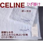 CELINE(セリーヌ) ひざ掛け(ポーチ付き) CL1570