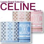 CELINE(セリーヌ)  フェイス・ウォッシュタオル 日本製 CL2610