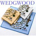 ウェッジウッド 表ガーゼハンカチ WW05030