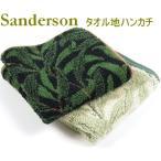 Sanderson(サンダーソン)タオル地 ブランドハンカチ 今治産 東京西川