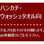 ハンカチ・ウォッシュタオル向き セルフ包装キット(1セット)