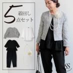 フォーマルセット 5点 七五三 結婚式 スーツ ママ  30代 40代 セットアップ ネックレス ジャケット トータルコーデ