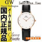 ダニエルウェリントン Daniel Wellington 腕時計 レディース 26mm Classy クラッシー シェフィールド ローズ ウオッチ DW00100060 0901DW 正規品