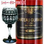 薩摩切子 ワイングラス 黒 シャトー・ギロー 1990 (貴腐ワイン付き)