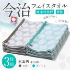 今治タオル  抗菌 ホテル仕様 アウトレット フェイスタオル 日本製 ハンドタオル ミニバスタオル セット 安い