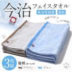 今治タオル フェイスタオル 日本製 3枚セット 送料無料 最安 今治産 ブランド 浴用 まとめて 格安 吸水 速乾 綿100 猫