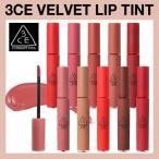 【ゆうパケット送料無料】3ce ベルベット リップティント velvet lip tint 口紅 くちびる 落ちない スリーコンセプトアイズ STYLENANDA スタイルナンダ