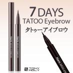 TONYMOLY 7 Days Tatoo Eyebrow Dark Brown 02  並行輸入品