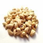 インド産 カシューナッツ (生) 1kg(常温)