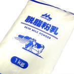 森永 脱脂粉乳 スキムミルク 1kg(常温)