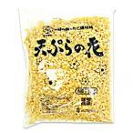 天ぷらの花 天かす 1kg(常温)