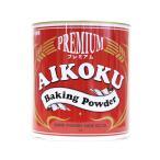 アイコク ベーキングパウダー 赤缶 プレミアム 2kg (常温)