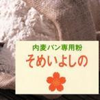 鳥越 国産パン用強力粉 そめいよしの 2.5kg(常温)(小分け)