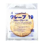 冷凍クレープ クレープ19 10枚 【冷凍】