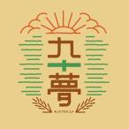 国産強力粉 小麦粉 九+夢 1kg