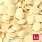 ベリーズ 製菓用 チョコ クーベルチュール ホワイトチョコレート 1kg (夏季冷蔵)(PB)丸菱