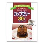 (お取り寄せ商品)伊那食品 かんてんぱぱ カップゼリー80℃ コーヒー 200g×3袋(600g)(常温)