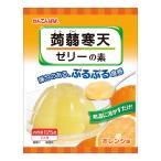 伊那食品 かんてんぱぱ 蒟蒻 こんにゃく 寒天ゼリーの素 オレンジ 125g  (常温)