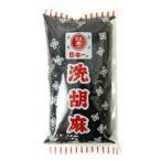北村商店 業務用 洗い黒ごま 1kg(常温)