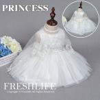 ベビードレス 結婚式 セレモニードレス 新生児 ベビー フォーマル お帽子付きベビードレス 白 出産祝い お宮参り60 70 80 90