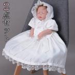 2点セット ベビードレス 結婚式 出産祝い フォーマルドレス お宮参り 赤ちゃん ドレス 結婚式 セレモニードレス 新生児 子供 ベビー服60 70 80 90