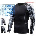 加圧シャツ 加圧インナー 着圧 メンズ ロングTシャツ トレーニング ランニングウエア コンプレッションウェア 冷感 軽量 ストレッチ 吸汗 速乾