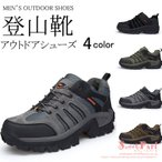 ショッピングトレッキングシューズ アウトドアシューズ メンズ トレッキングシューズ 登山靴 防水 ウォーキング ドライビング 山登り ハイキング シューズ 紳士靴