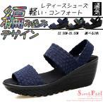 ショッピングレディース サンダル 編み込みサンダル レディース サンダル 厚底サンダル 軽量 厚底 ウェッジソール ストラップ メッシュ カラフル 婦人靴