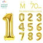 風船 数字 バルーン 大きい 誕生日 数字バルーン 風船 飾り付け パーティー イベント ヘリウムガス バルーン 1歳 約70cm 32インチ ゴールド 金
