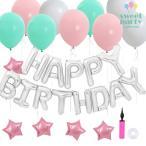 風船 誕生日 飾り付け バルーンセット バースデー バルーン バースデーバルーン パーティーバルーン イベント バルーンセット 1歳 浮く ピンクエメラルド
