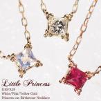 """ネックレス バースストーン プリンセスカット 10K/WG/PG/YG """"Little Princess"""""""