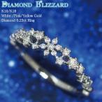 """リング ダイヤモンド0.23ct 雪の結晶 """"Diamond Blizzard"""" K10WG・PG・YG 送料無料 フローズン"""