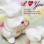 リング 指輪 セミオーダー  ハート ルビー カラーストーン ダイヤモンド K18WG・PG・YG 10金 送料無料