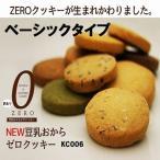 豆乳おからZEROクッキー10種 かたさ:ベーシックタイプ 訳あり スイーツ お菓子 スイーツ王国ラボ 送料無料
