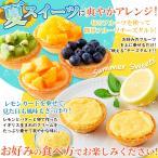 訳あり  スイーツ王国 濃厚チーズタルトどっさり1kg お買い得 洋菓子 送料無料 天然生活