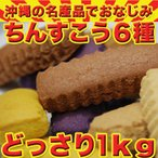 訳あり  スイーツ お買得 沖縄名産品 ちんすこう6種どっさり1kg お買い得 洋菓子 送料無料 天然生活