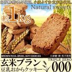 おやつで食物繊維☆玄米ブラン豆乳おからクッキーTripleZero1kg   天然生活 送料無料
