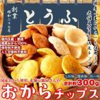 国産生おからを使用 老舗豆腐屋さんのおからチップス3種(しお味、醤油味、カレー味)約300g 送料無料