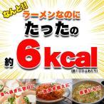 こんにゃくラーメン4食セット(醤油2食・ちゃんぽん2食)  1食たったの6キロカロリ ゆうパケット出荷 送料無料