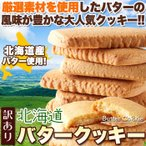 【訳あり】北海道バタークッキー500g  送料無料