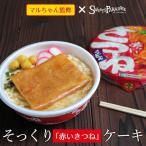 赤いきつね(マルちゃん) カップ麺そっくりのケーキ