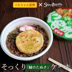 緑のたぬき マルちゃん カップ麺そっくりのケーキ