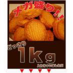 ガレットブルトンヌ 1kg 高級品 訳あり しっとり クッキー お取り寄せ スイーツ 焼き菓子 常温商品