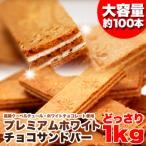 ホワイトチョコレート サンドバー 1kg 国産 訳あり ウエハース お土産 業務用 常温商品