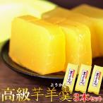 国産 芋ようかん(3本セット)/羊かん 芋 高級 和菓子 おやつ 常温商品