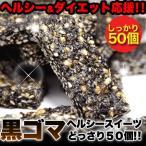オリゴ糖入り黒ゴマスイーツ(50個) 個包装/胡麻 黒ごま ごま オリゴ糖 お菓子 おやつ 間食 国産